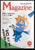 社長の通信講座 ザ・レスポンス・マガジン