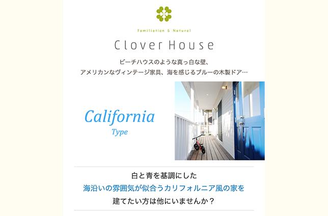 クローバーハウス カリフォルニアスタイル
