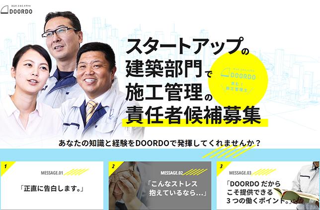 株式会社DOORDO 求人サイト