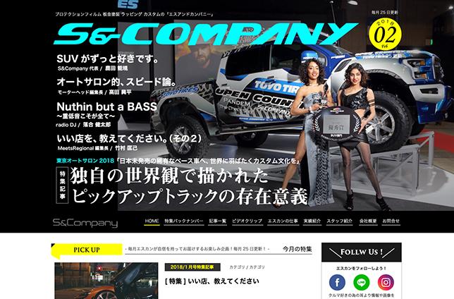 株式会社S&Company