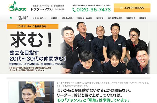 ファモンド株式会社 求人サイト