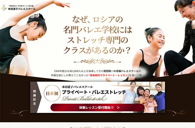 本田道子バレエスクール プライベート・バレエストレッチレッスン