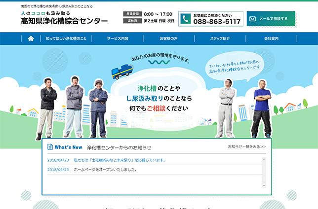 高知県浄化槽綜合センター