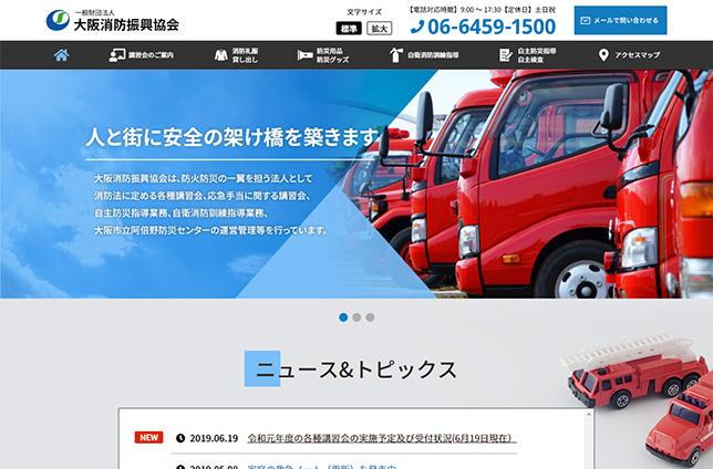 一般財団法人大阪消防振興協会