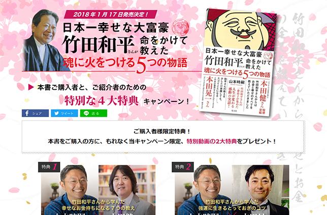 竹田本社株式会社