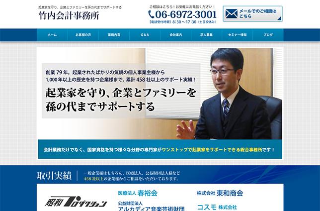 竹内会計事務所